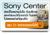 Sony Center Retailshop
