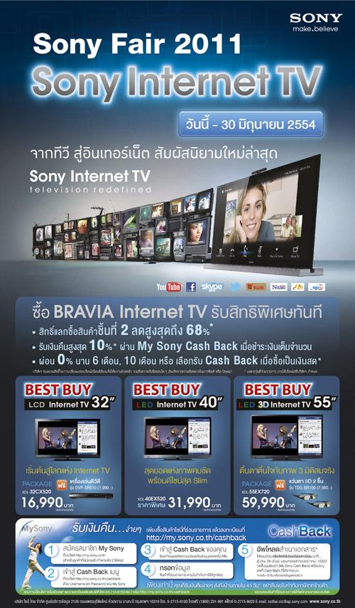 Sony Fair 2011 Sony Internet TV มหกรรมลดราคาครั้งใหญ่ พร้อมรับสิทธิพิเศษมากมาย*